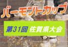 福岡県・佐賀県の2種リーグ運営サポートを株式会社グリーンカードが行います【高円宮U-18サッカーリーグ】