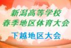 2021年度 新潟高校 春季地区体育大会 サッカー競技 下越地区大会 5/4~6開催!! 組合せ詳細お待ちしています!