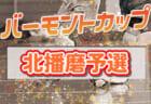 【大会中止】2021年度 第54回兵庫県少年サッカー大会6年生大会 北播磨予選 県大会出場チームはジンガ三木!