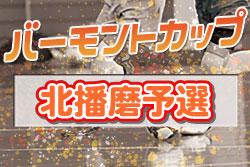 2021年度 JFAバーモントカップ第31回全日本U-12フットサル選手権大会北播磨予選(兵庫)6/12は中止になりました 6/19開催 組み合わせ情報募集中です