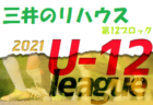 2021年度 三井のリハウスU-12サッカーリーグ 東京 10ブロック(前期)4/18結果募集中!