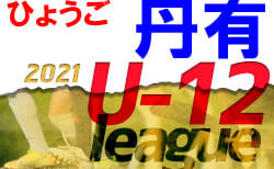 2021年度 丹有リーグU-12(兵庫)9/20結果! 前期未判明分情報募集中です!