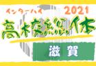 2021年度 バーモントカップ全日本U-12フットサル選手権 神奈川県大会 5/8決勝:パーシモン vs エスタジオ横浜は15:15キックオフ!結果速報!情報をお待ちしています!