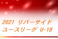 2021年度 リバーサイドユースリーグ U-18(東京) 10/24結果更新!次節日程情報募集