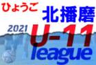 2021年度 北播磨少年リーグU-12(兵庫)9/11開催情報募集中です!
