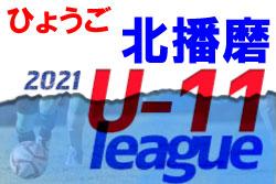 2021年度 北播磨少年リーグU-11(兵庫)7/23結果一部更新!未判明分情報募集中です!次回9/12