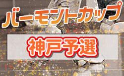 2021年度 JFAバーモントカップ第31回全日本U-12フットサル選手権大会神戸市予選 【日程変更】6/6・6/13開催! 組み合わせ情報募集中です