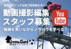 【初心者歓迎】撮影スタッフ求人募集!YouTubeの撮影・編集技術を学ぼう【研修期間も報酬あり】