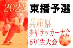 2021年度 第54回兵庫県少年サッカー大会6年生大会 東播予選 組み合わせ掲載 5/5.8開催!