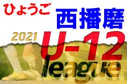 2021年度 西播磨サッカー協会リーグ戦U-12(兵庫)7/24結果一部更新!未判明分情報募集中です! リーグ表への入力お待ちしてます!