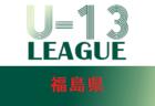 2021 JFA2021 能登地区サッカーリーグ (U-11/U-10)石川 U10 4/25開幕!