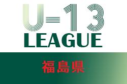 2021年度 U-13サッカーリーグ福島 組合せ・日程お待ちしています。5月~開催
