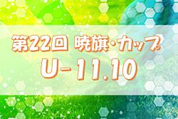 【大会中止】2021年度 第22回 暁旗・カップ U-10.11 サッカー大会(京都府)