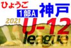 2021年度 神戸市サッカー協会U-12少年サッカーリーグ2部B(兵庫)4/24.25結果! 次回5/11以降に延期