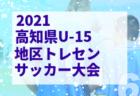 【JFAアカデミー福島 女子】新規加入募集に伴うオンライン説明会を実施!5/29,6/25開催!