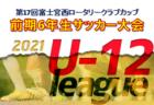 沖縄メディア サッカーニュース(4月)