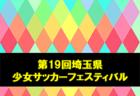 2020‐2021 プレミアリーグ埼玉U-10 4/15時点の結果掲載