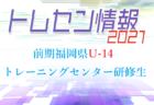 【メンバー】2021年度 前期福岡県U-13 トレーニングセンター 選考結果 発表のお知らせ!