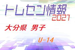 【メンバー】2021年度 大分県トレセン男子U-14 選考会結果発表のお知らせ!