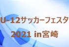 【中止】2021年度第34回野地杯九州少年サッカー大会in綾(宮崎県)5/3.4