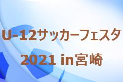 【中止】U-12サッカーフェスタ2021 in宮崎 5/3.4