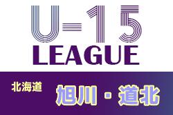 2021年度 第11回旭川・道北地区カブスリーグ U-15(北海道)5/8,9結果速報!