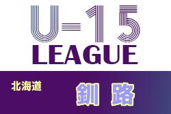 2021年度 釧路地区カブスリーグ U-15 (北海道)優勝は富原中学校!