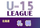 【6/20まで延期】2021年度 第13回札幌地区カブスリーグ U-15 Dグループ(北海道)