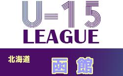 2021年度  第13回函館地区カブスリーグ U-15(北海道)5/8結果速報!
