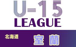 2021年度 室蘭地区カブスリーグ U-15 (北海道)5/15結果速報!