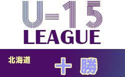 2021年度 十勝地区カブスリーグ U-15 (北海道)5/8結果更新!次回5/15