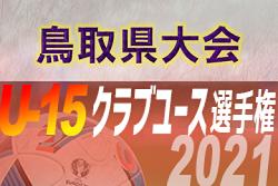 速報!2021年度 第36回日本クラブユースサッカー選手権(U-15)大会 2021鳥取県大会 1回戦結果掲載! 2回戦5/9