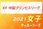 NOVA NEXT 2021(中国ルーキーリーグU-16~LIGA NOVA~2021参入リーグ)開幕延期