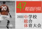 JFA U-15女子サッカーリーグ2020北信越 後期上位リーグ優勝はアルビレックス新潟レディース!