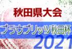 2021年度 西濃地区U-12リーグ(岐阜)5/3までの結果入力ありがとうございます!次回5/29