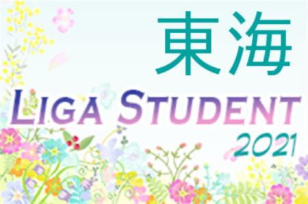 2021年度 Liga Student リーガスチューデント東海  Group B 5/8結果速報!!