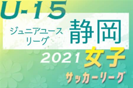 2021年度 第17回静岡県女子ジュニアユースリーグ兼U-15女子リーグ  組み合わせ&日程表掲載!1部、2部ともに4/29開幕!