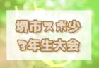 2021JFA第8回全日本U-18フットサル選手権大会 京都府大会 優勝は京都共栄!