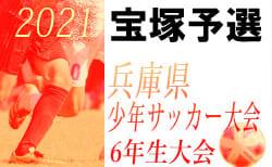 2021年度 宝塚市少年サッカー春季大会6Aの部(兼 県少年サッカー大会6年生大会宝塚予選)決勝T 5/15一部結果掲載! 次回決勝5/30