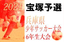 2021年度 宝塚市少年サッカー春季大会6Aの部(兼 県少年サッカー大会6年生大会宝塚予選)4/24結果速報!次回5/3
