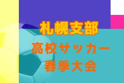 2021年度 札幌支部高校サッカー春季大会(北海道)5/2結果募集!情報お待ちしています