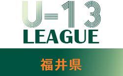 高円宮杯 JFA U-13サッカーリーグ2021福井県 10/26まで結果掲載!次節日程お待ちしています