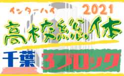 2021年度 千葉県高校総合体育大会 サッカーの部 第3ブロック予選   佐原白楊,銚子商業,成田,成田北の4校が県大会出場へ