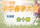 JFA U-12サッカーリーグ2021 in 栃木 宇河地域リーグ戦 前期 4/10第1節結果更新!第2節は4/24開催!結果入力ありがとうございます!続報をお待ちしています!