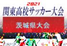 速報!2021年度 第64回関東高校サッカー大会茨城県大会 明秀日立が4年ぶりの優勝!古河第一とともに関東高校大会へ!!