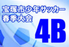 2021年度 スプリングカップ U-12 (栃木県) ウエストフットコムが3位!! 4/4結果判明分掲載!順位リーグの結果情報をお待ちしています!