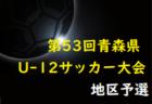 2021年度AOFA第53回青森県U-12サッカー大会十和田・三戸地区予選 情報お待ちしております!