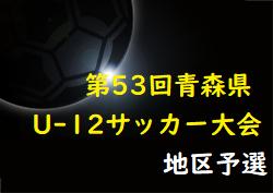2021年度AOFA第53回青森県U-12サッカー大会西北五地区予選結果掲載!