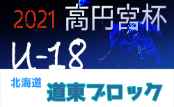 2021年度  高円宮杯JFA U-18サッカーリーグ 北海道 ブロックリーグ道東 リーグへの入力ありがとうございます!次回5/29