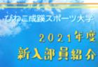 2021年度 第9回道東ブロックカブスチャレンジリーグ U-13 (北海道)組合せ掲載!5/2開幕!